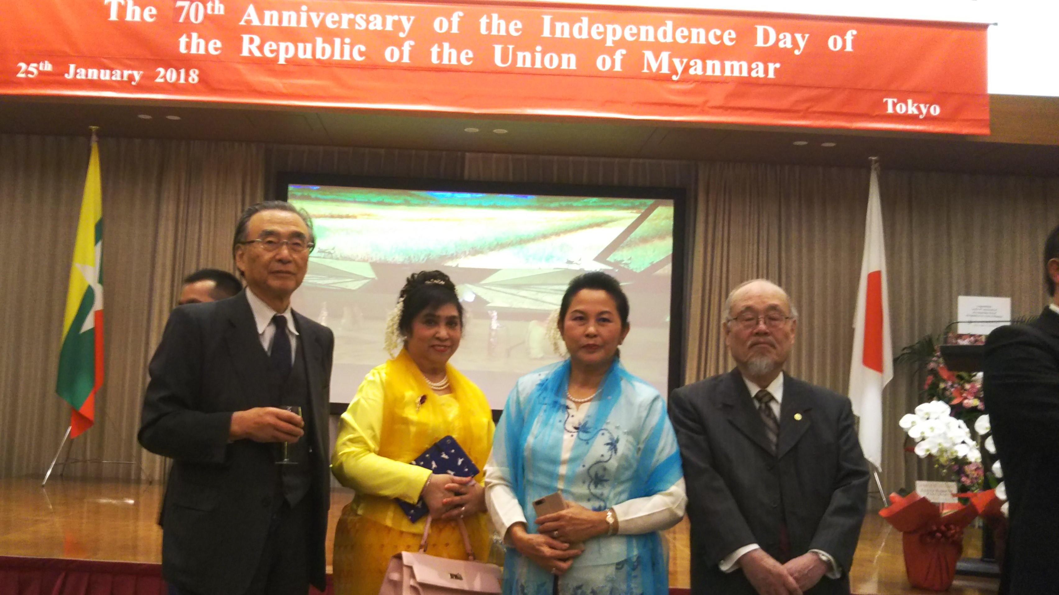 一般社団法人 日本ミャンマー友好協会