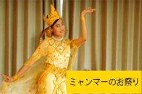 ミャンマーの祭り