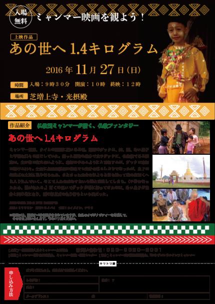 1011ミャンマー映画祭チラシ-1