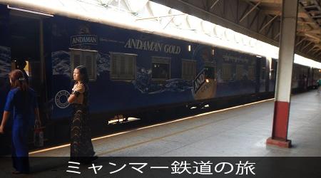 train_top